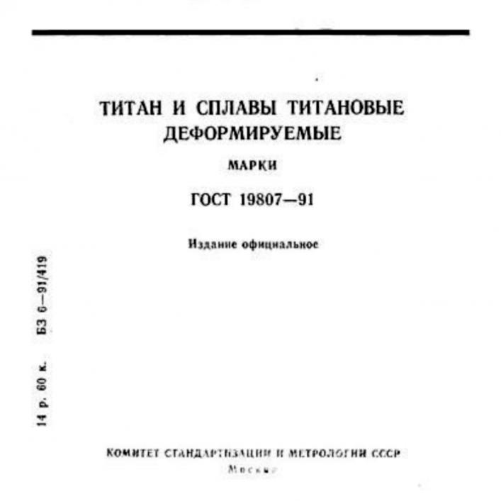 Перечень нормативных документов по производству титанового проката  ГОСТ, ОСТ, ASTM