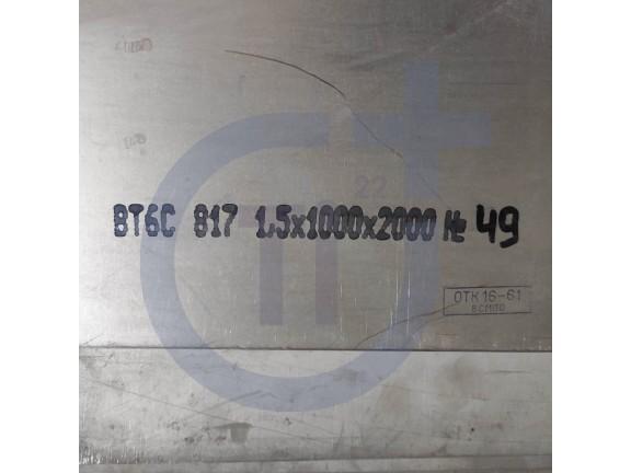 Титановый лист 1.5мм марка ВТ-6