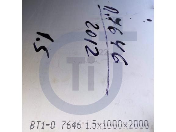 Титановый лист 1.5мм марка ВТ1-0